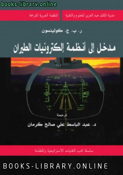 ❞ كتاب مدخل إلى أنظمة إلكترونيات الطيران ❝  ⏤ ر. ب. ج. كولينسون