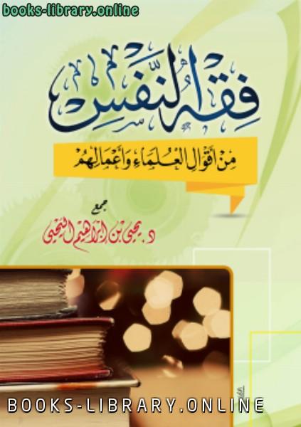 ❞ كتاب فقه النفس من أقوال العلماء وأعمالهم ❝  ⏤ يحيى بن إبراهيم اليحيى