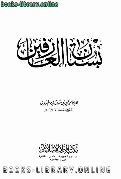 ❞ كتاب بستان العارفين ( ط التراث ) ❝  ⏤ يحي بن شرف النووي أبو زكريا