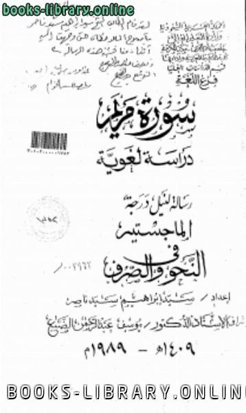❞ كتاب سورة مريم دراسة لغوية ج2 ❝  ⏤ الباحث: سيد إبراهيم سيد ناصر