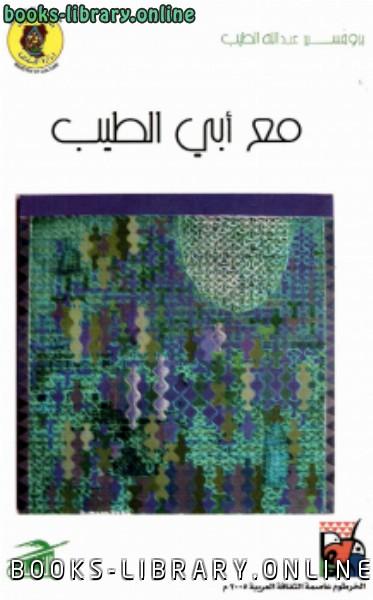 ❞ كتاب مع أبي الطيب ❝  ⏤ أبو عبد الله الطيب بن عمر عميرات