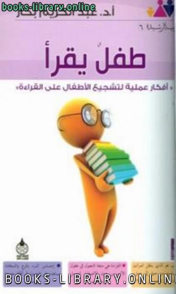 ❞ كتاب طفل يقرأ ( أفكار عملية لتشجيع الأطفال على القراءة ) ❝  ⏤ عبد الكريم بكار