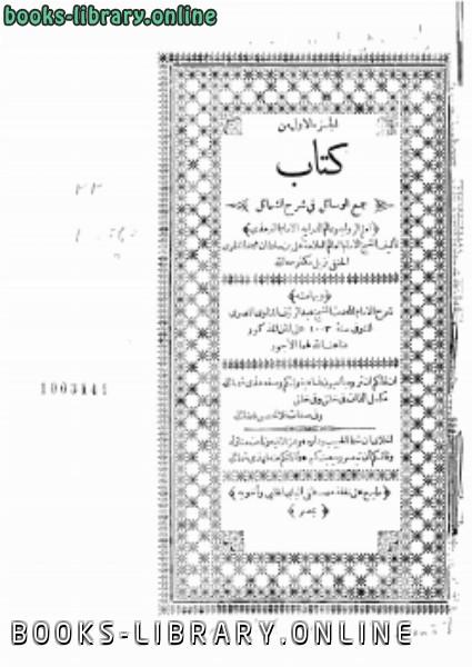 ❞ كتاب جمع الوسائل في شرح الشمائل، وبهامشه شرح المناوي ❝  ⏤ ملا علي القاري عبد الرؤوف المناوي