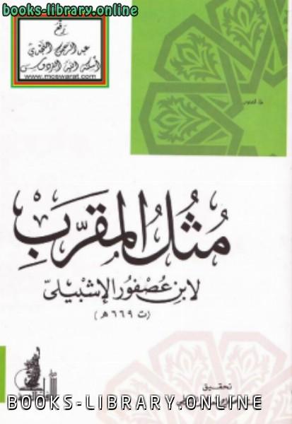 ❞ كتاب مثل المقرب لابن عصفور الإشبيلي ❝  ⏤ صلاح سعد المليطي