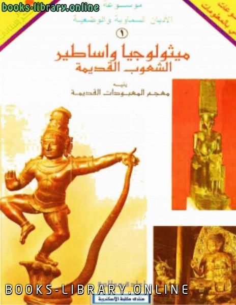 ❞ كتاب موسوعة ميثولوجيا وأساطير الشعوب القديمة ❝  ⏤ حسن نعمة