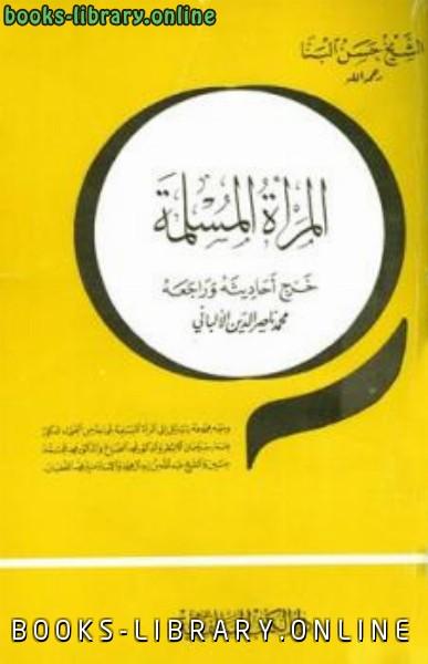 ❞ كتاب المرأة المسلمة ت: الألباني ❝  ⏤ حسن النبا