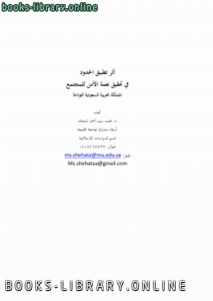 ❞ كتاب أثر تطبيق الحدود في تحقيق نعمة الأمن ❝  ⏤ محمد سيد أحمد شحاته