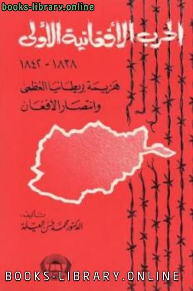 ❞ كتاب الحرب الأفغانية الأولى  ❝  ⏤ محمد حسن العيلة