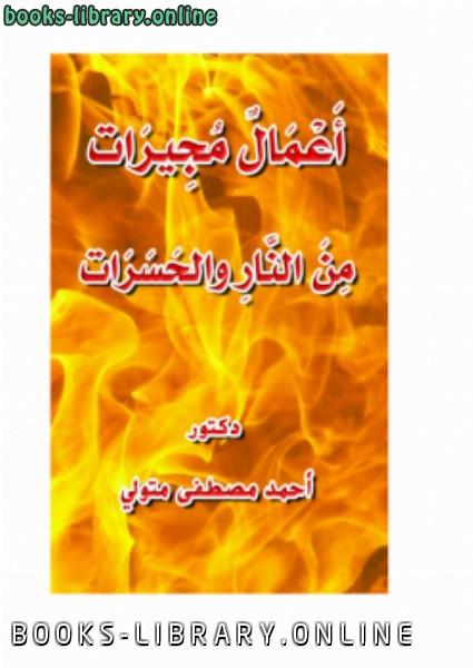 ❞ كتاب أعمال مجيرات من النار والحسرات ❝  ⏤ أحمد مصطفى متولي