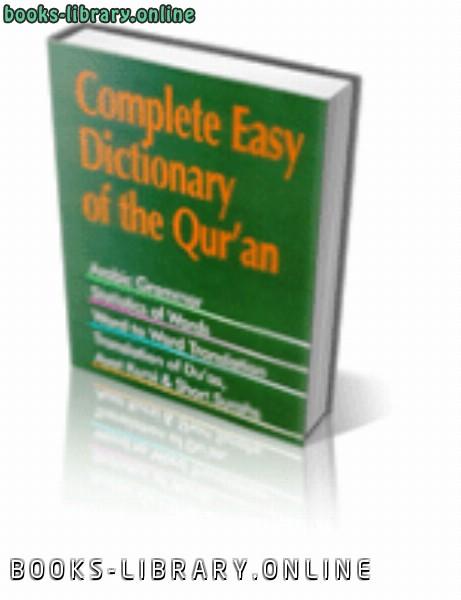 ❞ كتاب The Easy Dictionary of the Qur'an ❝  ⏤ Shaykh Abdul Karim Parekh