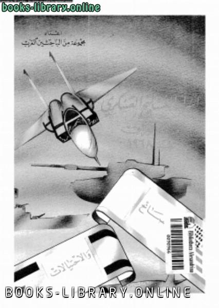❞ كتاب أسرار التسليح العسكري فى العراق منذ 1968 الفضائح والإحتيالات ❝  ⏤ مجموعة من الباحثين العرب