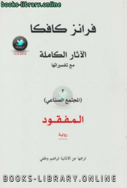 ❞ كتاب الآثار الكاملة مع تفسيراتها 3 المفقود ❝  ⏤ فرانز كافكا