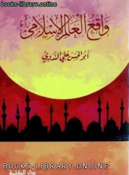 واقع العالم الإٍسلامي وما هو الطريق السديد لمواجهته وإصلاحه