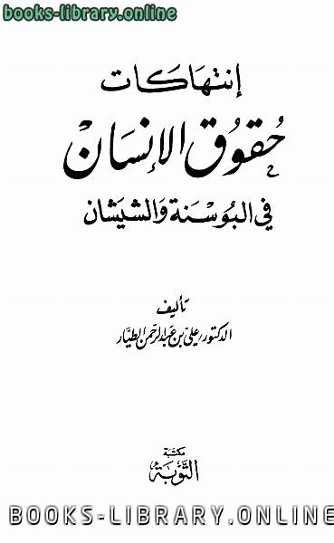 ❞ كتاب إنتهاكات حقوق الإنسان في البوسنة والشيشان ❝  ⏤ علي بن عبد الرحمن الطيار