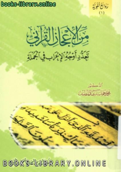 ❞ كتاب من الإعجاز القرآنى تعدد أوجه الإعراب فى الجملة ❝  ⏤ محمد حماسة عبد اللطيف