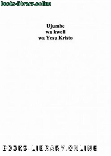 ❞ كتاب Ujumbe wa kweli wa Yesu Kristo ❝  ⏤ Abu Ameenah Bilal Philips
