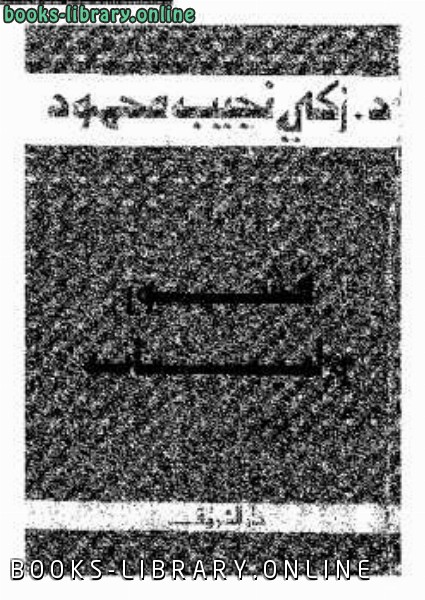 ❞ كتاب قشور ولباب ❝  ⏤ زكي نجيب محمود
