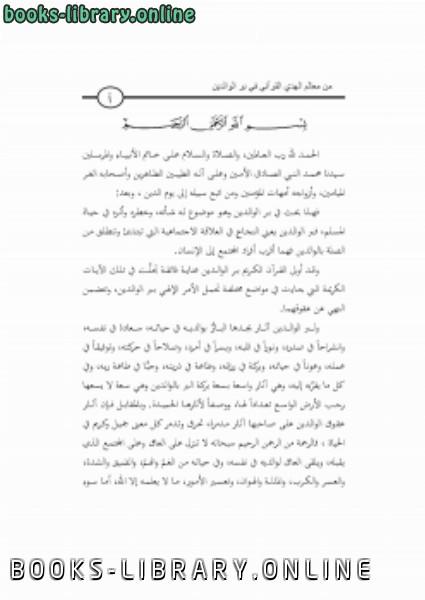❞ كتاب من معالم الهدي القرآني في بر الوالدين ❝  ⏤ د.سليمان الصادق البيرة