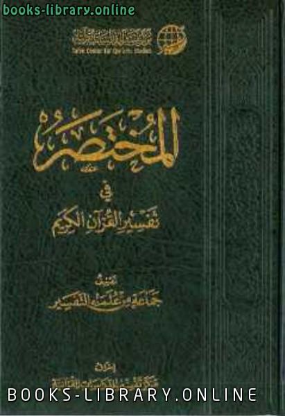 المختصر في تفسير القرآن الكريم