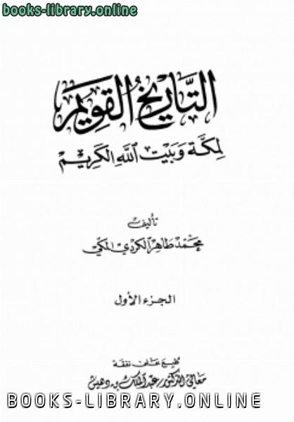 ❞ كتاب التاريخ القويم لمكة وبيت الله الكريم ت بن دهيش ❝  ⏤ محمد طاهر الكردي المكى