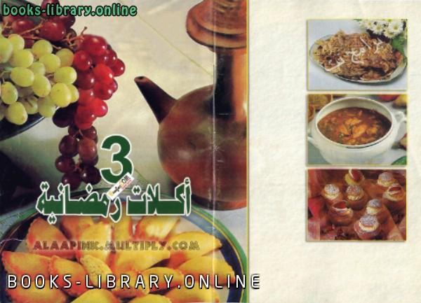 ❞ كتاب أكلات رمضانية 3 ❝