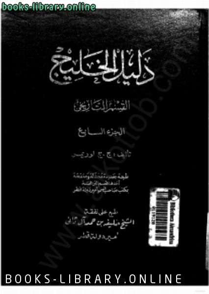 ❞ كتاب دليل الخليج القسم التاريخي الجزء السابع ❝  ⏤ جون غوردون لوريمر