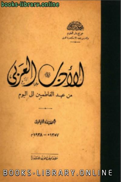 ❞ كتاب الأدب العربي من عهد الفاطميين إلى اليوم محمود سليم ❝  ⏤ كاتب غير محدد