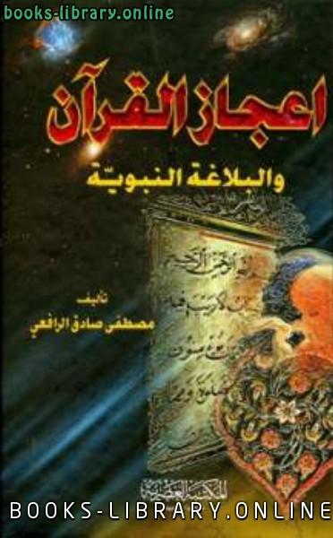 إعجاز القرآن والبلاغة النبوية ط: العصرية