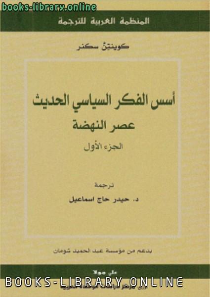 ❞ كتاب أسس الفكر السياسي الحديث عصر النهضة ج1 ❝  ⏤ كوينتن سكنر