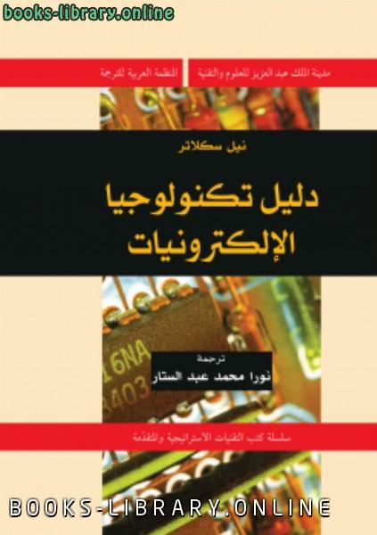 ❞ كتاب دليل تكنولوجيا الإلكترونيات ❝  ⏤ نيل سكلاتر