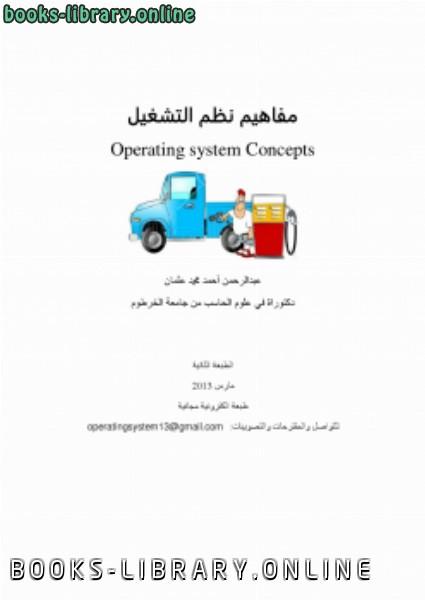 ❞ كتاب مفاهيم نظم التشغيل ❝  ⏤ د. عبدالرحمن أحمد محمد عثمان
