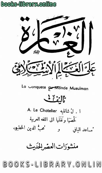 الغارة على العالم الإسلامي