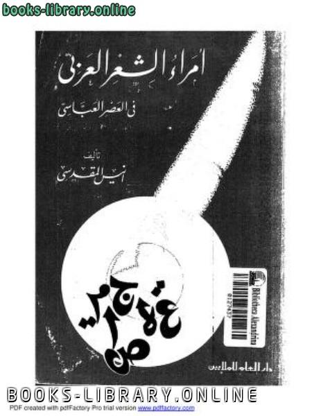❞ كتاب أمراء الشعر العربي في العصر العباسي أنيس المقدسي ❝  ⏤ انيس المقدسي