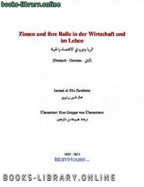 ❞ كتاب Zinsen und ihre Rolle in der Wirtschaft und im Leben ❝  ⏤ جمال الدين زرابوزو