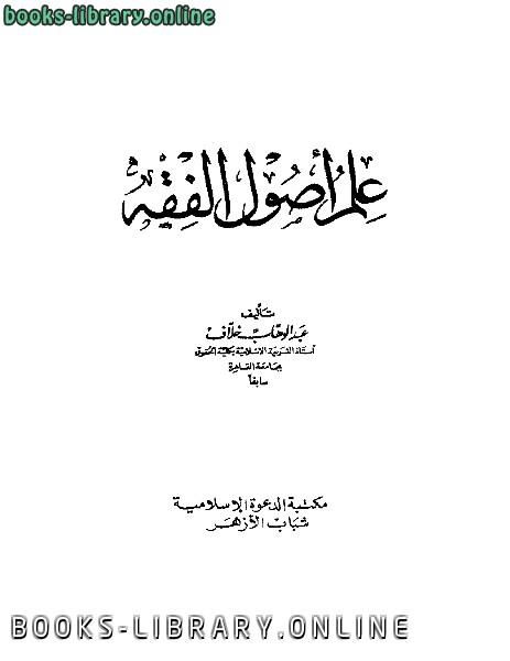 ❞ كتاب علم أصول الفقه ط الدعوة وشباب الأزهر ❝  ⏤ عبد الوهاب خلاف