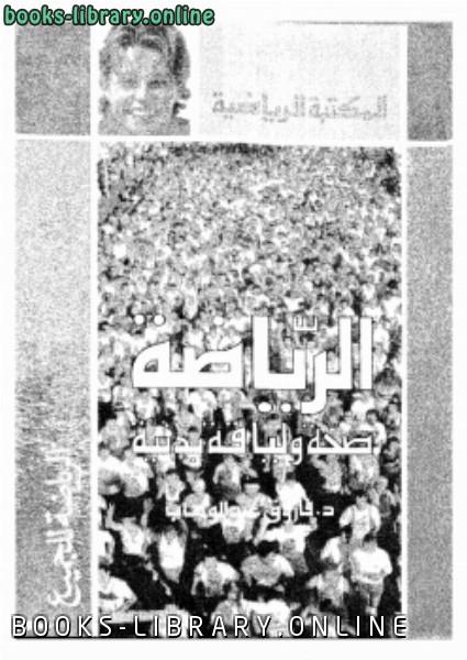 ❞ كتاب الرياضة صحة ولياقة بدنية ❝  ⏤ د. فاروق عبد الوهاب