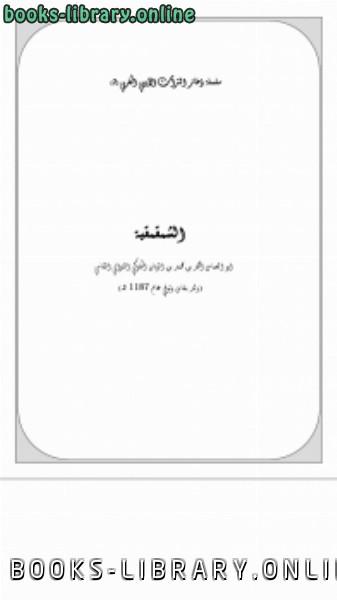 ❞ كتاب الشمقمقية ❝  ⏤ ابن الونان الشمقمقي