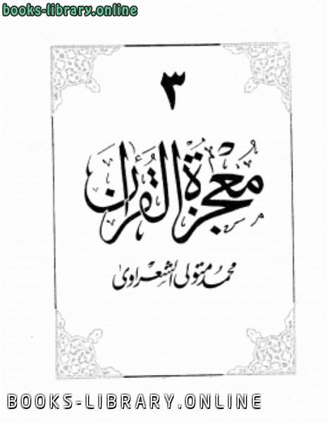 معجزة القرآن3