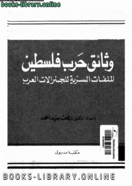❞ كتاب وثائق حرب فلسطين ❝  ⏤ د. رفعت سيد أحمد