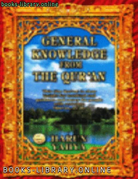 ❞ كتاب GENERAL KNOWLEDGE FROM THE QUR 039 AN ❝  ⏤ Harun Yahya_هارون يحي