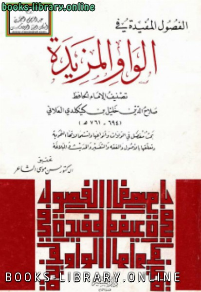 ❞ كتاب الفصول المفيدة في الواو المزيدة ❝  ⏤ خليل بن كيكلدي العلائي