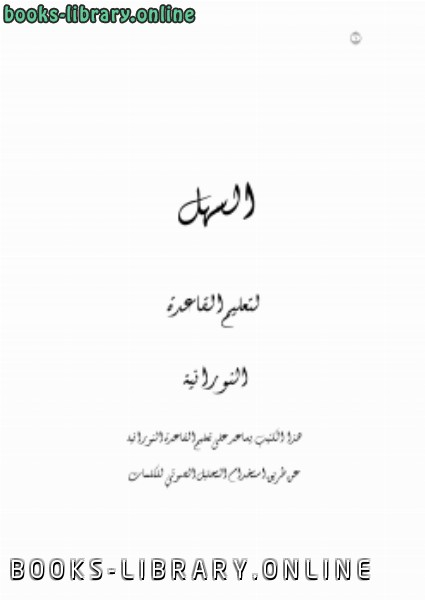 ❞ كتاب السهل لتعليم القاعدة النورانية ❝  ⏤ فاطمة حمد المزروعي