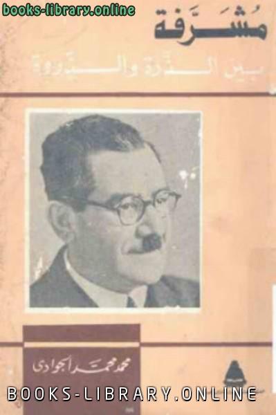 ❞ كتاب مشرفة بين الذرة والذروة ❝  ⏤ محمد الجوادي