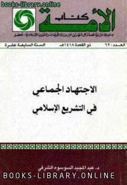 ❞ كتاب الاجتهاد الجماعي في التشريع الإسلامي ❝  ⏤ عبد المجيد السوسوة الشرفي