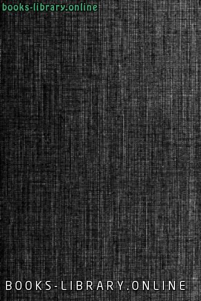 ❞ كتاب الأزمنة والأمكنة (الجزء الثاني) ❝  ⏤ أبو علي المرزوقي الأصفهاني