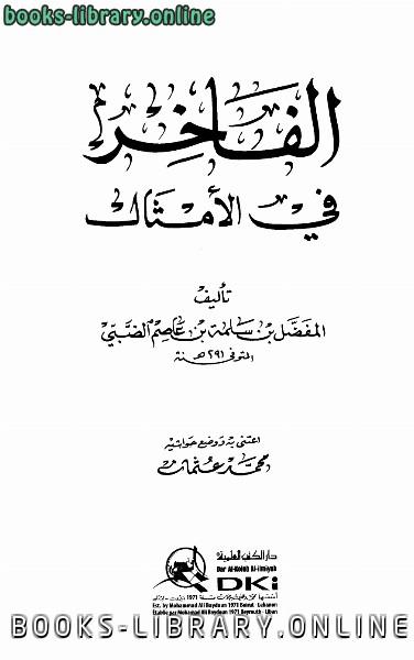 ❞ كتاب الفاخر في الأمثال ❝  ⏤ المفضل بن سلمة بن عاصم الضبي أبو طالب