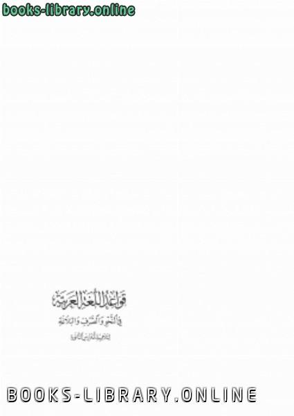 قواعد اللغة العربية في النحو والصرف والبلاغة لتلاميذ المدارس الثانوية