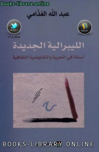 ❞ كتاب الليبرالية الجديدة أسئلة في الحرية والتفاوضية الثقافية ❝  ⏤ د. عبد الله الغذامى