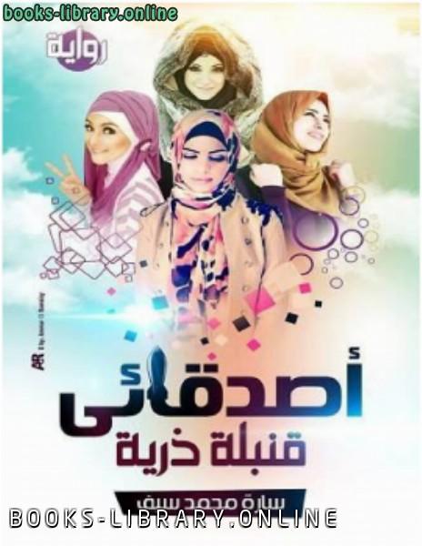 ❞ رواية أصدقائى قنبلة ذرية ❝  ⏤ سارة محمد سيف