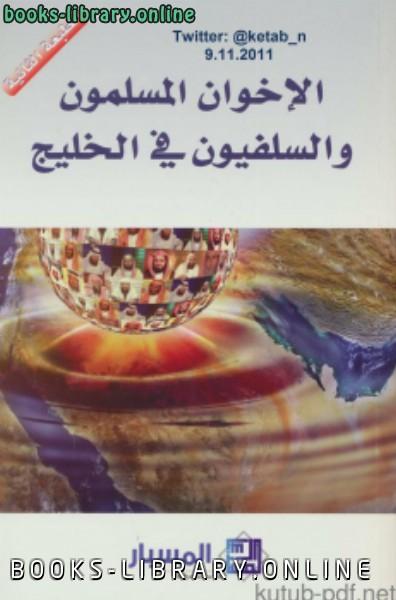 ❞ كتاب الإخوان المسلمون والسلفيون في الخليج ❝  ⏤ مركز المسبار للدراسات والبحوث